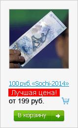 Олимпийская банкнота 100 рублей Сочи-2014