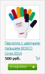 Олимпийские перчатки с цветными пальцами Bosco Sochi 2014